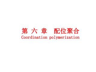 第 六 章  配位聚合 Coordination polymerization