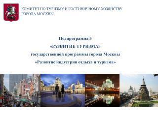 Комитет по туризму и гостиничному хозяйству    города Москвы