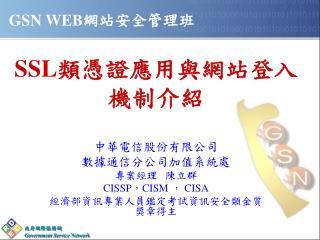 SSL 類憑證應用與網站登入機制介紹