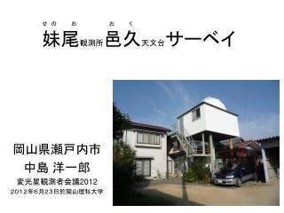 せ の    お         お    く 妹尾 観測所 邑久 天文台 サーベイ