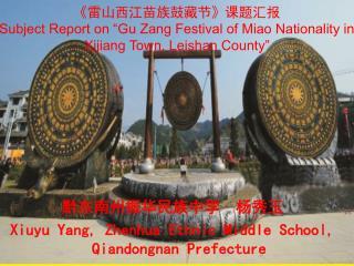 黔东南州振华民族中学  杨秀玉 Xiuyu Yang, Zhenhua Ethnic Middle School, Qiandongnan Prefecture