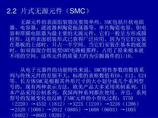 2.2   片式无源元件( SMC )