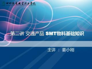第二讲 交通产品  SMT物料基础知识
