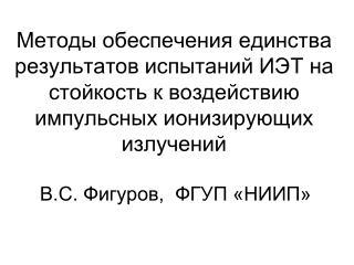 В.С. Фигуров,  ФГУП «НИИП»