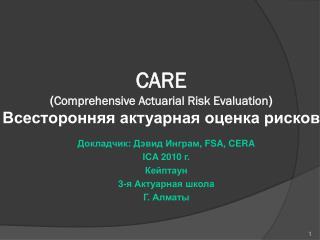 CARE ( Comprehensive Actuarial Risk Evaluation ) Всесторонняя актуарная оценка рисков