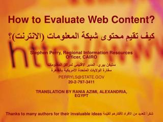 How to Evaluate Web Content? كيف تقيم محتوى شبكة المعلومات (الانترنت)؟