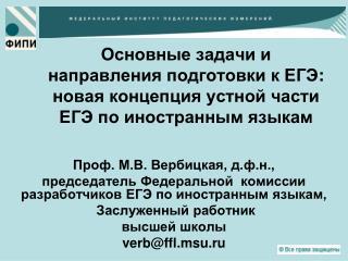 Проф. М.В. Вербицкая, д.ф.н.,