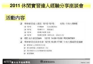 舉辦實習達人選拔   12/12-12/15           地點 :  中商大樓 8 樓 12/1211:00am        完成海報張貼 12/1212:00 中午 開幕儀式