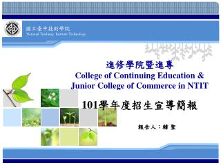 進修學院暨進專 College of Continuing Education & Junior College of Commerce in NTIT 101 學年度招生宣導簡報