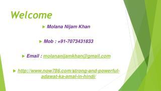 Strong and Powerful Adawat Ka Amal in Hindi