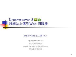 Dreamweaver 8  將網站上傳到 Web  伺服器