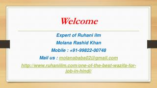 One of the Best Wazifa for Job in Hindi