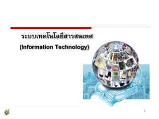 ระบบเทคโนโลยีสารสนเทศ ( Information Technology)