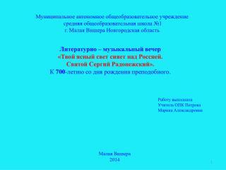 Литературно – музыкальный вечер  «Твой ясный свет сияет над Россией. Святой Сергий Радонежский».