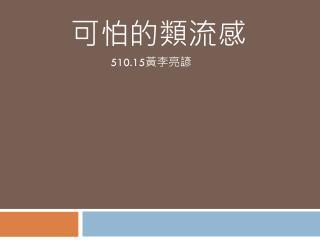 510.15 黃李亮諺