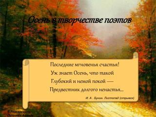Осень в творчестве поэтов