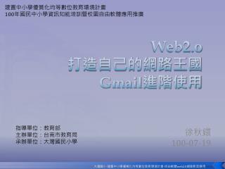 Web2.o 打造自己的網路王國 Gmail 進階使用