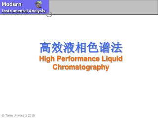 高效液相色谱法 High Performance Liquid  Chromatography