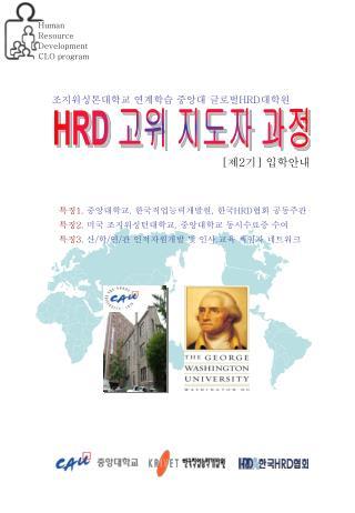 HRD  고위 지도자 과정