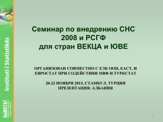 Семинар по внедрению СНС 2008 и РСГФ д ля стран ВЕКЦА и ЮВЕ