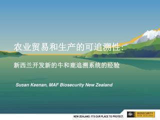 农业贸易和生产的可追溯性 : 新西兰开发新的牛和鹿追溯系统的经验