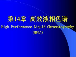 第 14 章 高效液相色谱 High Performance Liquid Chromatography (HPLC)