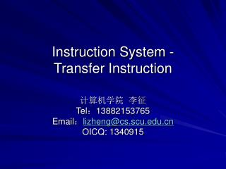 Instruction System - Transfer Instruction