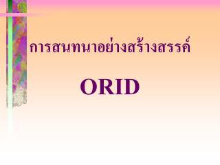 การสนทนาอย่างสร้างสรรค์ ORID