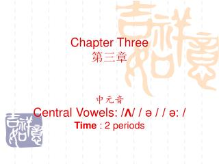 Chapter Three 第三章 中元音 Central Vowels:  / Λ / /  ә  / /  ә:  / Time  : 2 periods
