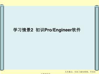 学习情景 2   初识 Pro/Engineer 软件