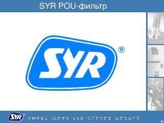 SYR POU- фильтр