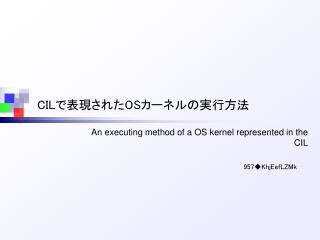 CIL で表現された OS カーネルの実行方法