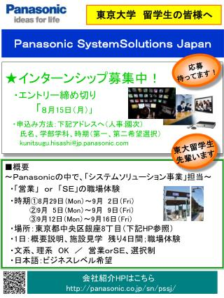 ■ 概要 ~Panasonicの中で、「システムソリューション事業」担当~  ・「営業」 or 「SE」の職場体験  ・時期 ① 8 月 29 日( Mon )~ 9 月   2 日( Fri )