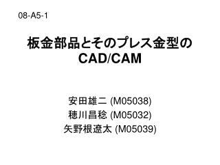 板金部品とそのプレス金型の CAD/CAM