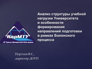 Портнов В.С., директор ДОУП
