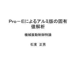 Pro-Eによるアルミ版の固有値解析