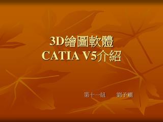 3D 繪圖軟體 CATIA V5 介紹
