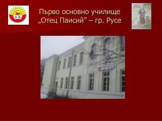 """Първо основно училище """"Отец Паисий"""" – гр. Русе"""