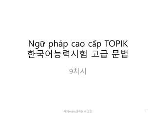 Ngữ pháp cao cấp  TOPIK 한국어능력시험 고급 문법