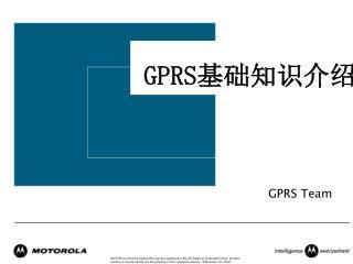 GPRS 基础知识介绍