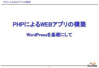 PHP による WEB アプリの構築