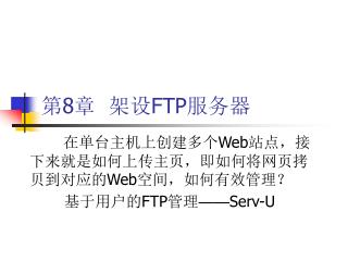 第 8 章  架设 FTP 服务器