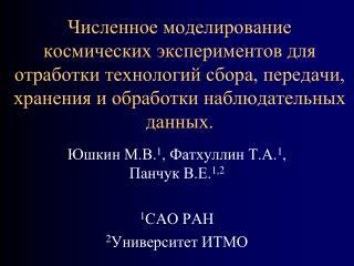 Юшкин М.В. 1 ,  Фатхуллин  Т.А. 1 ,  Панчук  В.Е. 1,2 1 САО РАН 2 Университет ИТМО
