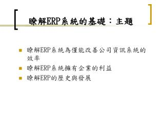 瞭解 ERP 系統的基礎:主題