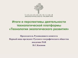 Итоги и перспективы деятельности технологической платформы  «Технологии экологического развития»