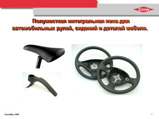 Полужесткая интегральная пена для автомобильных рулей, сидений и деталей мебели.