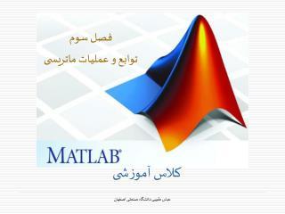 فصل سوم توابع و عملیات ماتریسی
