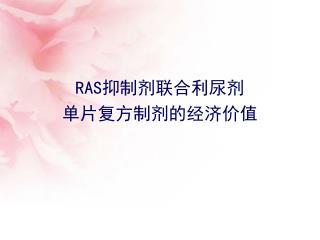 RAS 抑制剂联合利尿剂 单片复方制剂的经济价值