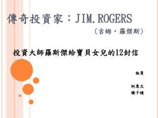 傳奇投資家: JIM.ROGERS ( 吉姆 ‧ 羅傑斯 )