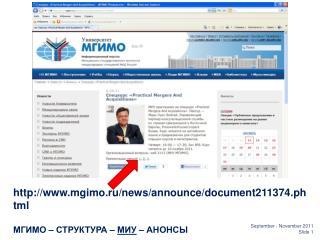 mgimo.ru/news/announce/document211374.phtml МГИМО – СТРУКТУРА –  МИУ  – АНОНСЫ